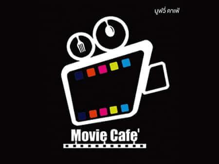 ติดตั้งประตูบานเลื่อนอัตโนมัติกับระบบเซ็นเซอร์ @ Movie cafe โรงหนังกันตนา ชลบุรี