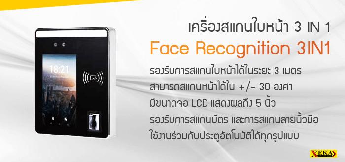 เครื่องสแกนใบหน้า 3in1 Face Scanner
