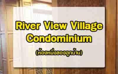 คอนโด ริเวอร์วิว วิลเลจ ติดตั้ง ระบบประตูเลื่อนอัตโนมัติ & สวิตซ์ไร้สาย