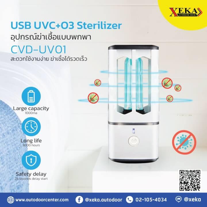 ads-uv-lamp-02